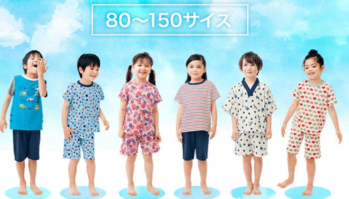 綿100キッズパジャマ