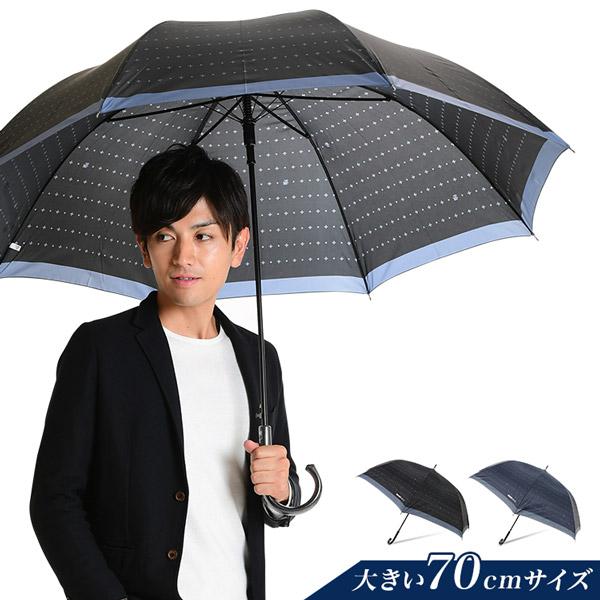 安いおしゃれなメンズ傘