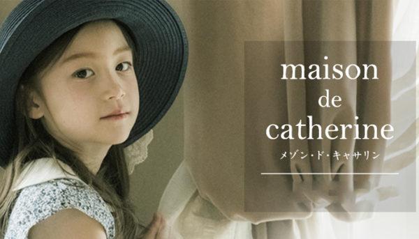 150の安い女の子用子供服ブランド