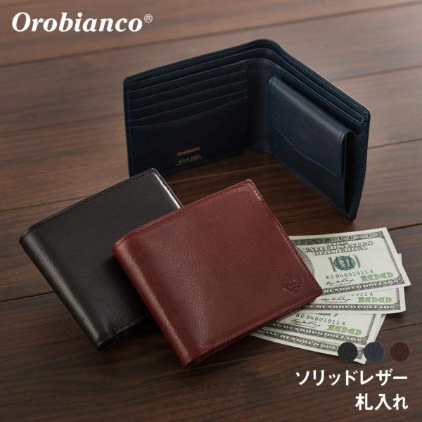 男子高校生二つ折り財布