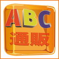 【楽天市場】テレビや雑誌で取り上げられた商品や人気の商品をいち早く販売。:abc通販