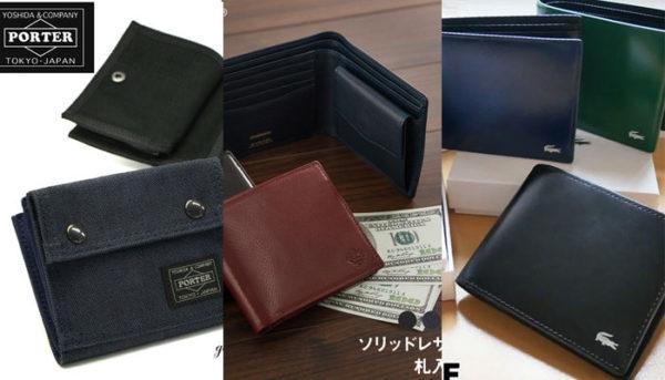 高校生男子財布どこで買う