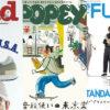 「中学生・高校生男子」おしゃれデビューにおすすめのファッション雑誌10選