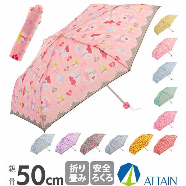 折りたたみキッズ傘