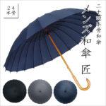 24本骨 メンズ和傘 『匠』 雨傘 二人で入ってもぬれない大きさ。強風や大雨にも強く丈夫です。【送…