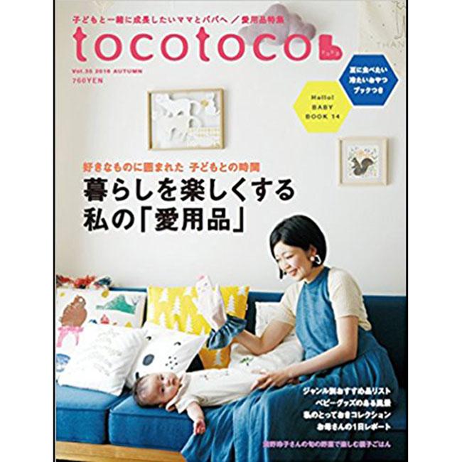 ママ向け子供服雑誌