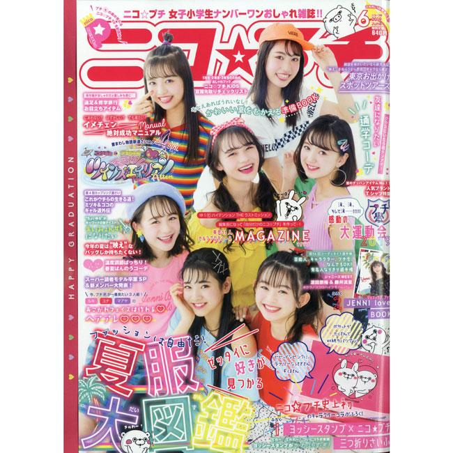 小学生女子用子供向け雑誌