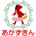 【楽天市場】~かわいいこども服、海外から集めました~:海外オシャレ子供服 あかずきん